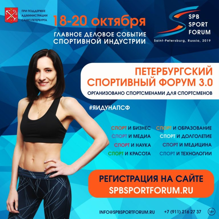 Завтра в Тинькофф Арене на Петербургском спортивном форуме встречаются спортивные функционеры из более 50 регионов России