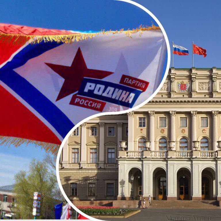 Депутаты от «Родины» смогут улучшить работу Заксобрания Петербурга