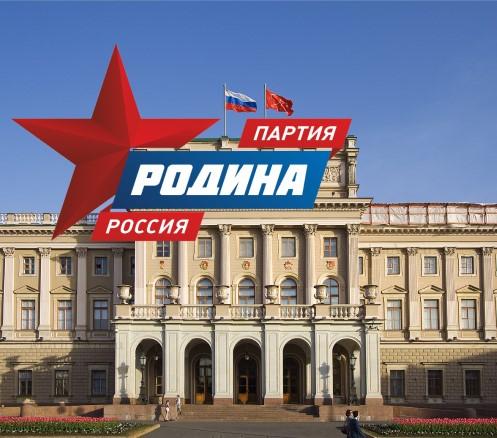 Два кандидата от партии «Родина» прошли регистрацию на выборы в ЗакС Петербурга