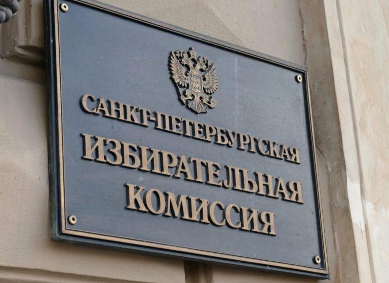 ГИК Петербурга проверяет запрет на агитацию «Родины»