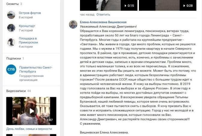 Петербуржская пенсионерка предупредила губернатора Беглова о потере сторонников