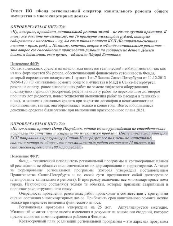 Публикуем ответ НО «Фонд региональный оператор капитального ремонта общего имущества в многоквартирных домах» в соответствии с Законом о СМИ РФ